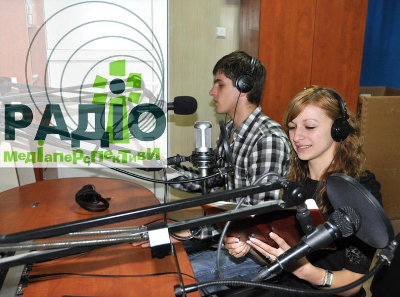 Університетське радіо: бути чи не бути?
