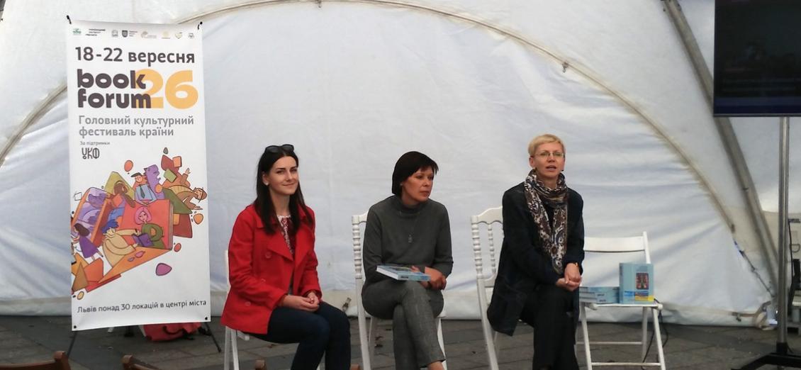Викладачі кафедри журналістики презентували монографію на Форумі видавців у Львові